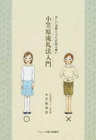 ogasawararyu-reihou.jpg